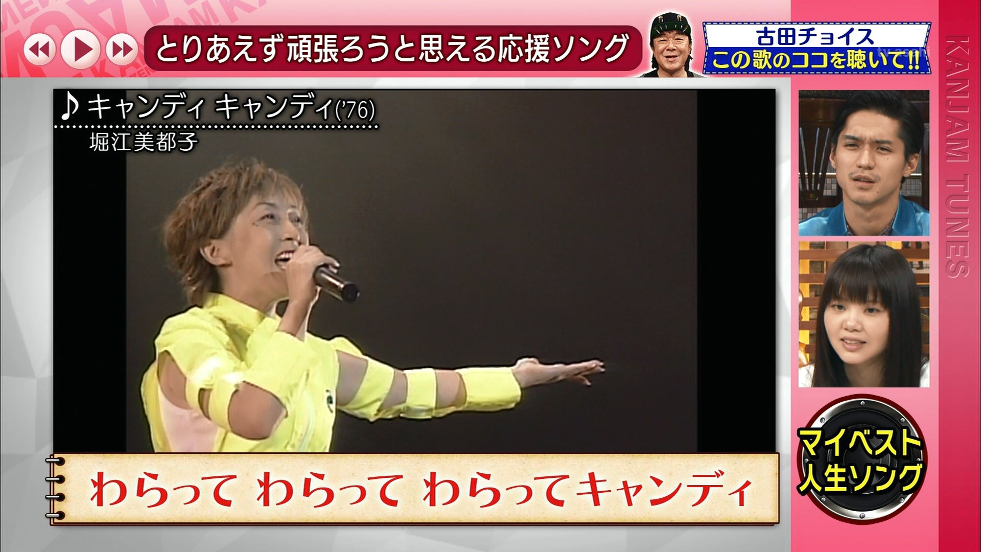 2016.03.13 全場(関ジャム 完全燃SHOW).ts_20160314_025251.487