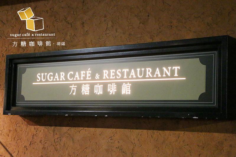 方糖咖啡館Sugar Cafe002