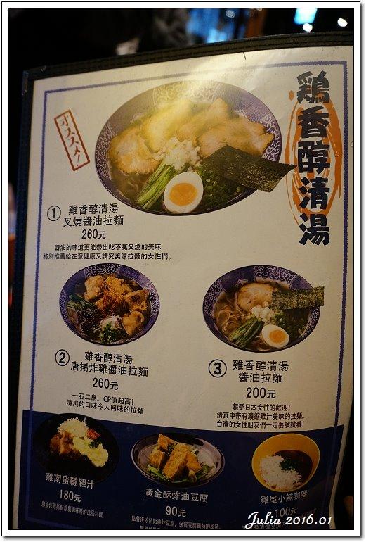 錦拉麵 (3)