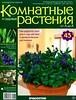 Комнатные и садовые растения от А до Я 43 15