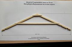 20160206_140544_ (kudrdima) Tags: railroad model russia railway guardhouse oldtime      scaleg spuriim   125