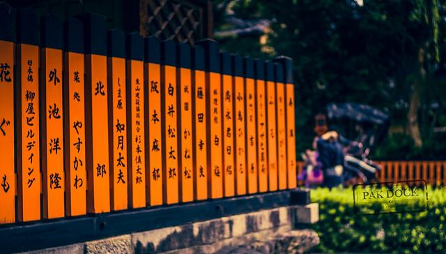 Jinrikisha - Gion