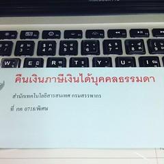 หน้าที่ของคนไทยคือเสียภาษี แต่กรณีที่คุณรายได้ไม่ถึงเกณฑ์ภาษีที่ต้องเสีย คุณสามารถได้เงินที่หักไว้คืน เย้ ผมคือหนึ่งในนั้น เย้ เย้
