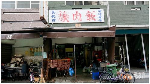 阿時老店01-1.jpg