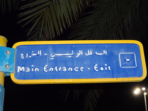 Hili Fun City, Al Ain