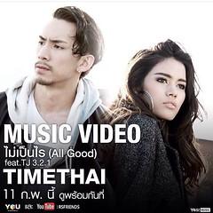 สามารถดูได้แล้วที่ youtube: rsfriends งานนี้หนุ่มธามไทมากับเพลงสบายๆแต่กลับกินใจ พร้อมชวนรุ่นพี่สุดแนวอย่างทีเจมาร่วมร้องด้วย เอ็มวียังแซ่บประกบลูกสาวคุณแม่บีแชมป์เดอะเฟซไทยแลนด์คนล่าสุดของประเทศไทย #ปังมาก #ฟังด่วน #เดี๋ยวจะคุยกับใครไม่รู้เรื่อง #concent
