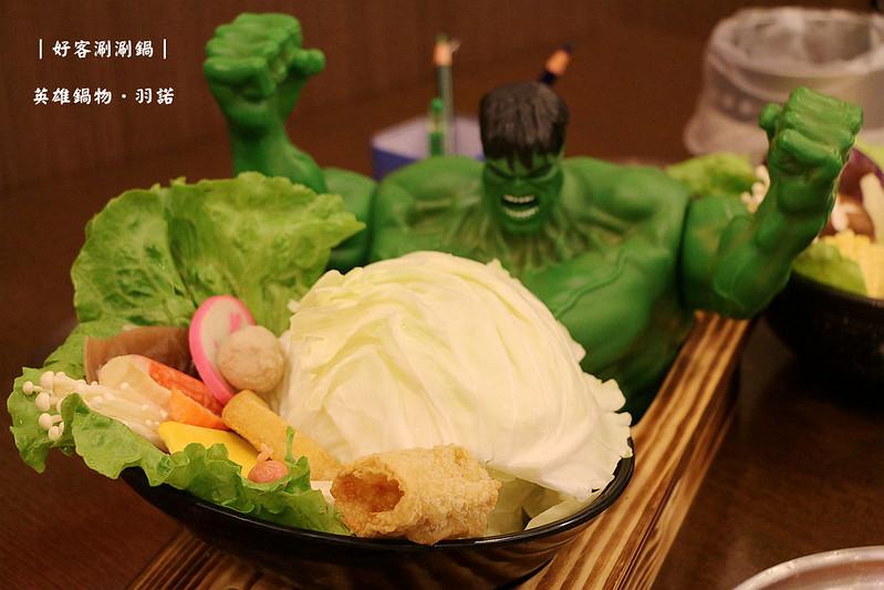 好客涮涮鍋 英雄鍋物017
