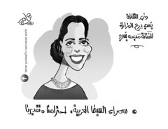 269-Ahram_Tamer-Youssef_15-3-2016 (Tamer Youssef) Tags: california uk portrait usa pencil sketch san francisco united cartoon creative kingdom cairo caricature production press cartoonist  ksa cartoonists youssef tamer caricaturist  soliman     abou   feco