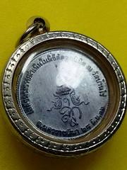 เหรียญหลวงพ่อคูณ สก. เสด็จพระราชดำเนินตัดลูกนิมิต วัดบ้านไร่ ปี 2536