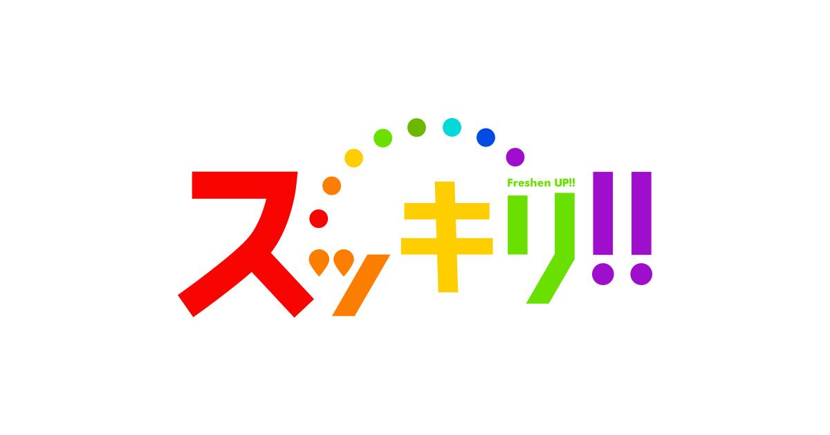 2016.03.16 いきものがかり - 10周年いきものがかり生出演 & 名曲メドレー生歌(スッキ リ!!).logo