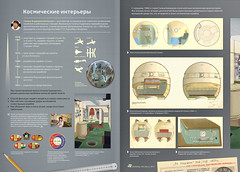 Space interiors by G.A. Balashova (infostep_infostep) Tags: russia gravity spacecraft informationdesign infographics balashova infostep spaceinteriors
