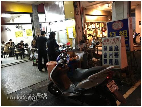 美蓁小吃店1601.jpg