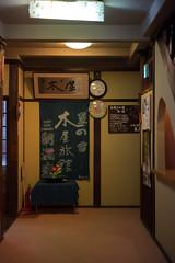 20160309-172148_5K_80 (pya) Tags: onsen region sanin misasa