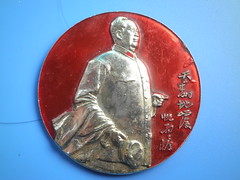 Inspect the whole country    (Spring Land ()) Tags: china asia badge mao   zedong