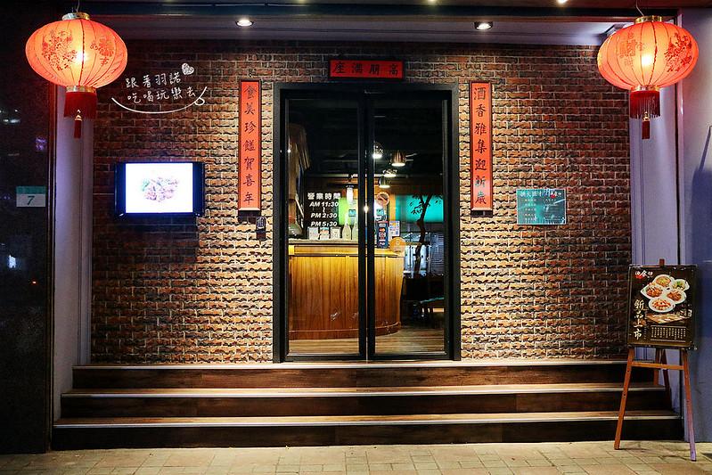 酒食坊中式餐酒館007