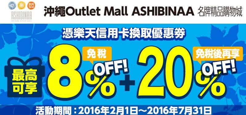 沖繩Mall