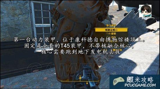 異塵餘生4 全動力甲獲取地點詳解 異塵餘生4動力裝甲獲取方法影片攻略