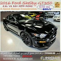 Certified 2016 Ford Shelby GT350 650   299000.00                             009715671768180097150677 (mansouralhammadi) Tags:            fromm1carusatoworld