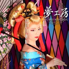 DSC_2951 (yumekoubou makeorver studio japan) Tags: japan kyoto maiko geiko  photostudio kimono makeover  oiran