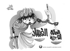234-Ahram_Tamer-Youssef_Grayscale_Revised_13-1-2016 (Tamer Youssef) Tags: world california november june magazine newspaper village jean january egypt cairo napa caricature regional journalist cartoonist ksa cartoonists jazeera youssef tamer caricaturist