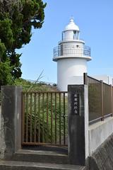 Irzaki Lighthouse (Andr.32) Tags: lighthouse shimoda     irzaki irzakilighthouse