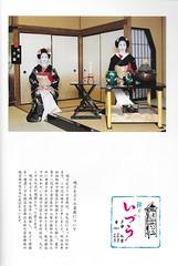 Kamogawa Odori 2011 001 (cdowney086) Tags: maiko geiko geisha  pontocho chizu onoe    kamogawaodori  ichiemi otemae     ohikae