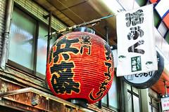 chochin, Kuromon-ichiba, Osaka (jtabn99) Tags: food japan shop store market vegetable osaka  shoppingstreet      20160204