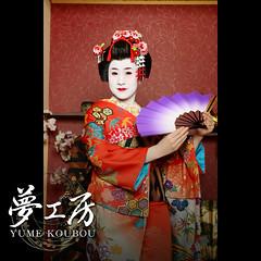 e2-00001-01 (yumekoubou makeorver studio japan) Tags: japan kyoto maiko geiko  photostudio kimono makeover  oiran