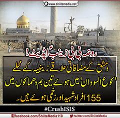 روضہ بی بی زینب ؑ اپڈیٹ! دمشق کے مضافاتی علاقے زینبیہ کے محلے 'کوع السودان ' میں ہوئے تین بم دھماکوں میں 155 افراد شہید اور زخمی ہوئے ہیں۔ (ShiiteMedia) Tags: pakistan 155 shiite بی بم دمشق السودان زینب کے زخمی اور افراد shianews ؑ میں shiagenocide shiakilling shiitemedia shiapakistan mediashiitenews ہوئے شہید دھماکوں ہیں۔shia علاقے محلے تین روضہ اپڈیٹ مضافاتی زینبیہ کوع