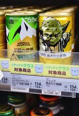 Yoda Coffee (jpellgen) Tags: travel coffee japan georgia fire japanese march starwars spring nikon yoda sigma can shikoku  nippon kirin kochi nihon lawson  2016  1770mm emeraldmountain d7000