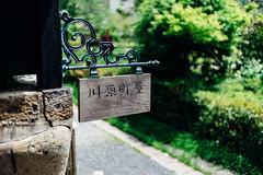 Kawaramachi_08 (Sakak_Flickr) Tags: gifu nokton kawaramachi kawaramachiya nokton35f14