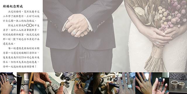 婚紗相本DIY