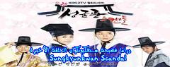 Series Sungkyunkwan Scandal Episode Final (nicepedia) Tags: video live watch korean final online series drama youtube              sungkyunkwanscandal  episodefinal