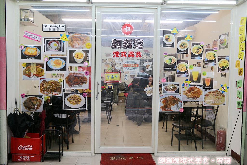 銅鑼灣港式美食145