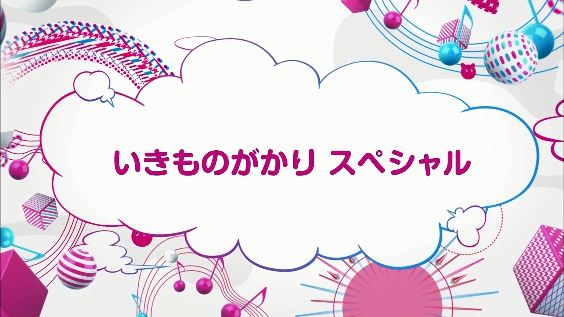 2016.03.16 いきものがかり スペシャル(SSTVPlus).ts_20160316_222838.539