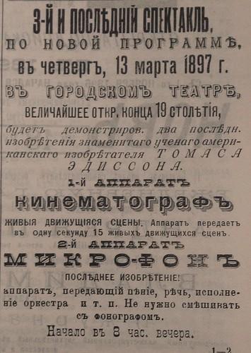 Красноярск. Маржецкий ©  Library ABB 2013