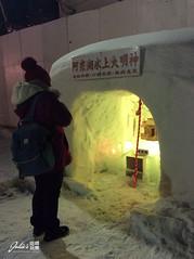 4-012 (julie11151111) Tags: ana   icebar  royce