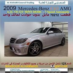 Iridium Silver Metallic 2009 Mercedes-Benz C63 AMG6.2L V8 32V MPFI DOHC - 7 Speed Automaticقطعت  70212 مايلالسياره في امريكا مطلوب دفع قيمة السيارة مقدما  السعر 121 ألف درهم شامل جميع الرسوم و الجمارك يمكنك شحنها لاي مكان بالعالم شراء و استيراد و شحن جميع (mansouralhammadi) Tags: الفجيرة سيارات ابوظبي سوق الكويتي قطري السعوديه امالقيوين سوقواقف الشرقية الغربية سياراتالكويت للبيعكلشي للبيعسيارات fromm1carusatoworld مرسيدسدبي الشارقةعاصمةالثقافةالإسلامية البحرينالتجاري دبيمولبرجخليفهنافورةدبيمول العينمول كلالامارات مرسيدسبنزالسعوديه سياراتالامارات عجمانinstagram سوقابوظبي راسالخمية