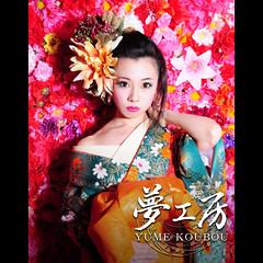 A4 1 (yumekoubou makeorver studio japan) Tags: japan kyoto maiko geiko  photostudio kimono makeover  oiran