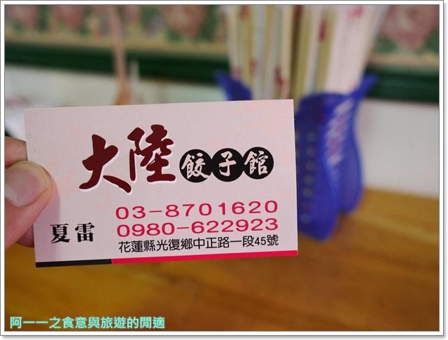 花蓮光復美食.大陸餃子館.蔥油餅.平價小吃image016
