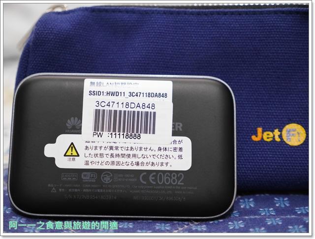 日本九州上網.行動網路分享器.jetfi.wifi.租用image018