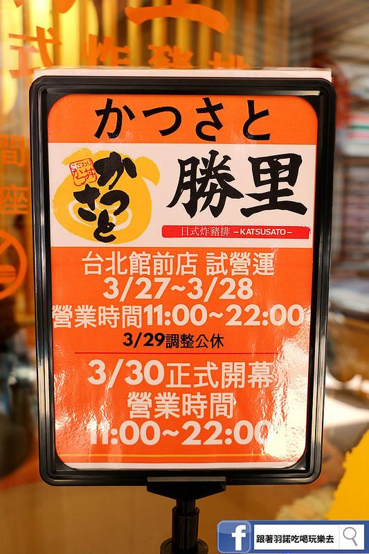 勝里日式豬排專賣店027