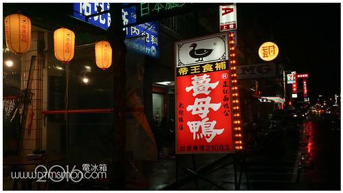 帝王薑母鴨大墩01.jpg