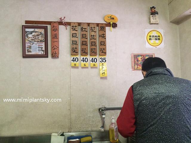 豆花羅 永和區美食