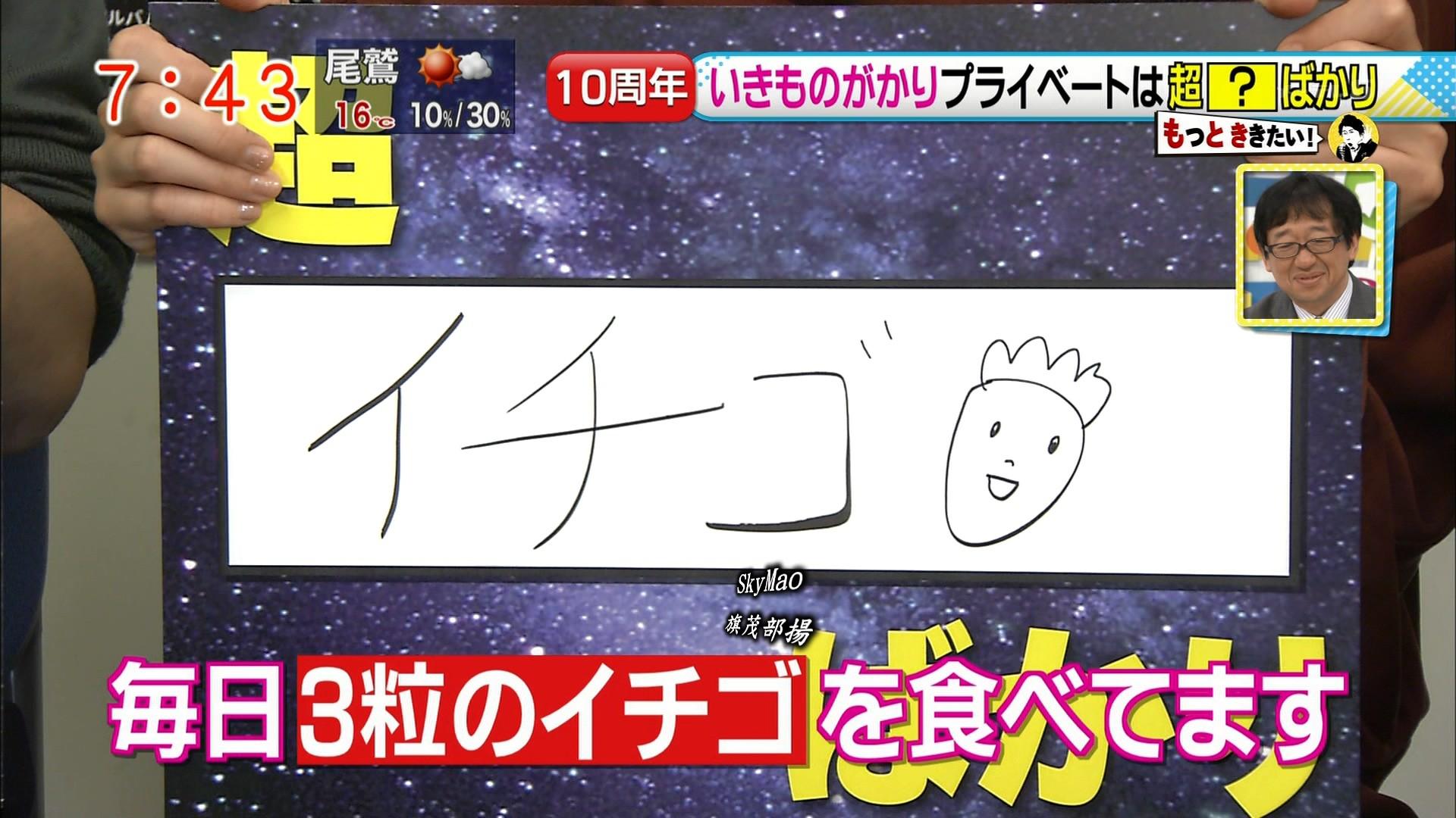 2016.03.28 いきものがかり(ドデスカ!).ts_20160328_141431.415