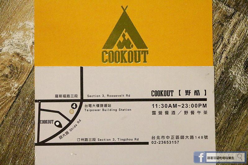 Cookout 野酷戶外料理餐酒 午茶145