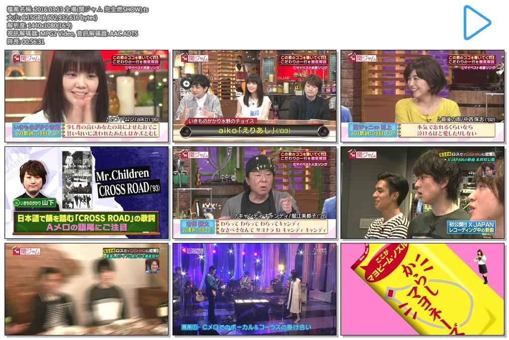 2016.03.13 全場(関ジャム 完全燃SHOW).ts