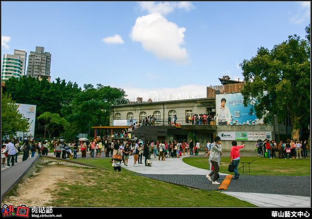 [攝影] 華山藝文中心