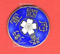 Chinese badge of the Guard Brigade of the Nationalist Government (blauepics) Tags: china germany martin military group guard chinese national german badge government historical nanjing regierung advisory nanking reich deutsch brigade 1930 militär deutsches kmt nationalists historisch guomindang abzeichen chinesisches adviser beraterschaft wachbrigade