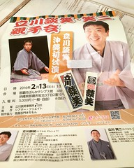 「立川談笑・笑二 親子会」いやー、すごかった。 恐らく今、日本で一番会場中が心を一つにして「ベッキー」コールを行ったところ。 普通にはならないだろうとは思ったけどあんなとんでもないことになりますかね。 大好きな談笑師匠の津軽弁「金明竹」聴けたし、笑二さんの新作もよかったなー。 ちょっと泣いちゃったし。  締めには「来年も来ようか」という一言もいただけたし、ますます楽しみでございます!